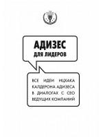 Адизес для лидеров