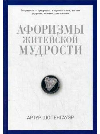 Афоризмы житейской мудрости книга купить