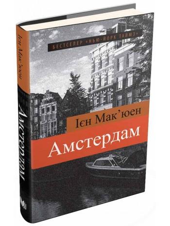Амстердам книга купить