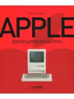 Apple. Эволюция компьютера
