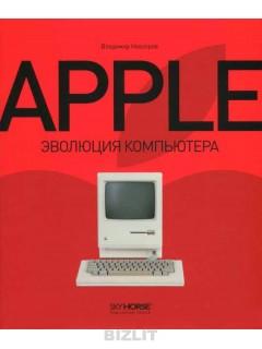 Apple. Эволюция компьютера книга купить