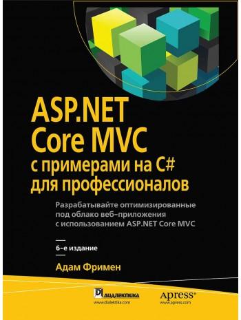 ASP.NET Core MVC с примерами на C# для профессионалов книга купить