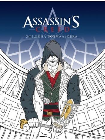 Assassin'S Creed. Офіційна розмальовка книга купить