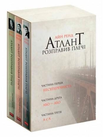 Атлант розправив плечі комплект з трьох книг у футлярі книга купить