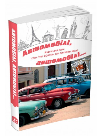 Автомобілі, автомобілі… книга купить
