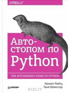 Купить Автостопом по Python