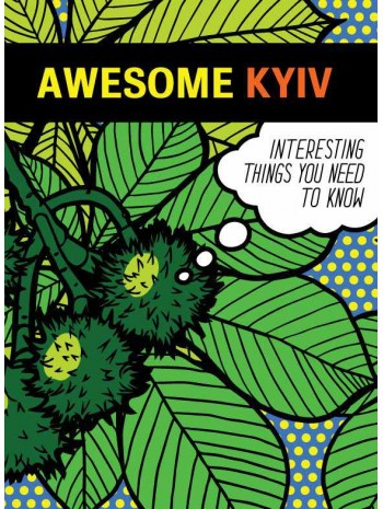 Awesome Kyiv (Дивовижний Київ) книга купить