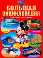 Большая энциклопедия для любознательных (большой формат)