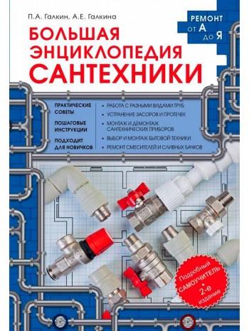 Большая энциклопедия сантехники книга купить