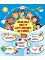 Большая книга обучающих заданий