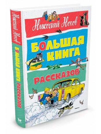 Большая книга рассказов книга купить