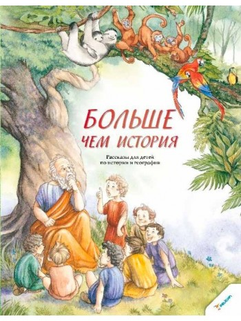 Больше чем история. Рассказы для детей по истории и географии книга купить