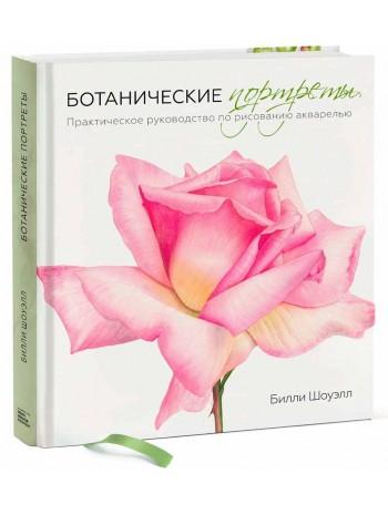 Ботанические портреты. Практическое руководство по рисованию акварелью книга купить