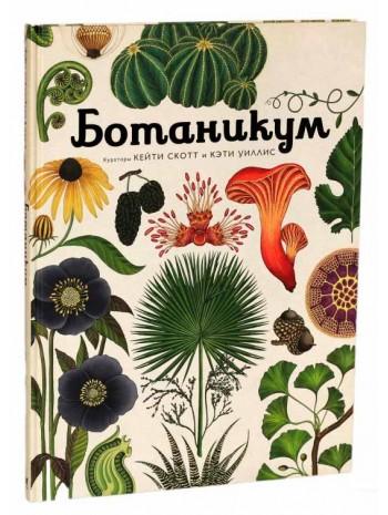 Ботаникум книга купить