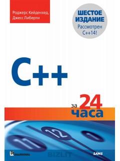 Купить C++ за 24 часа