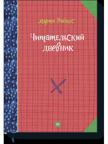 Читательский дневник книга купить