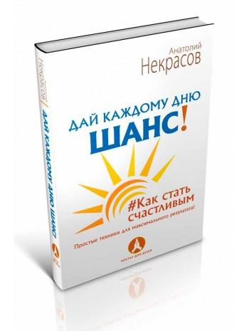 Дай каждому дню шанс! #Как стать счастливым даже в пасмурный день книга купить