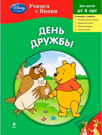 День дружбы книга купить