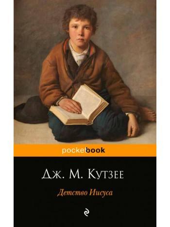 Детство Иисуса книга купить