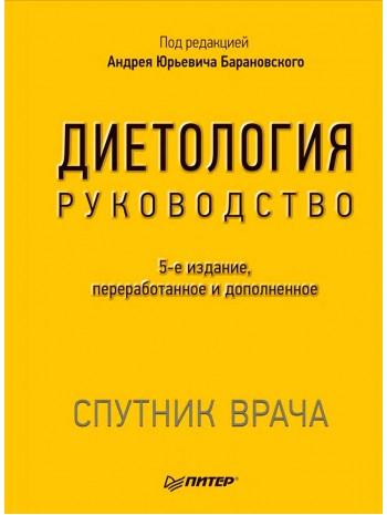 Диетология книга купить