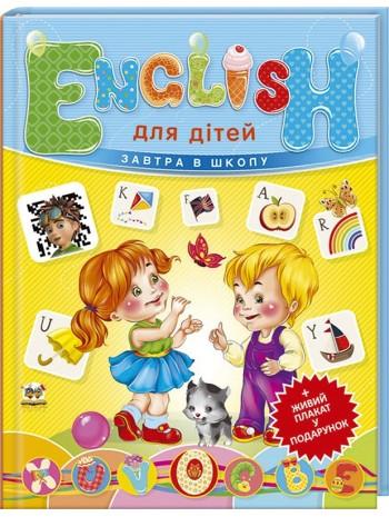English для дітей книга купить