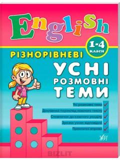 Купить English. Різнорівневі усні розмовні теми
