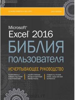Купить Excel 2016. Библия пользователя