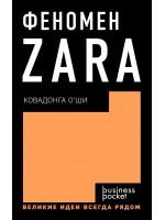 Феномен ZARA (покет)