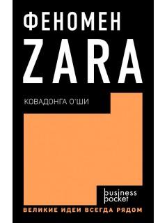 Купить Феномен ZARA (покет)