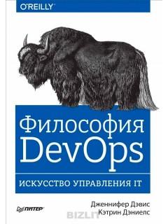 Купить Философия DevOps. Искусство управления IT