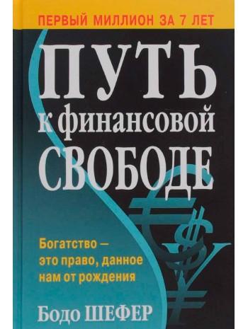 Путь к финансовой свободе книга купить