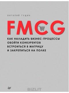 Купить FMCG. Как наладить бизнес-процессы, обойти конкурентов, встроиться в матрицу и закрепиться на полке