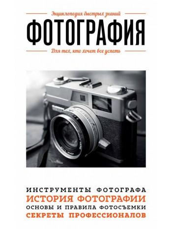 Фотография. Для тех, кто хочет все успеть книга купить