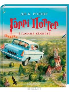 Купить Гаррі Поттер і таємна кімната (Велике ілюстроване видання)
