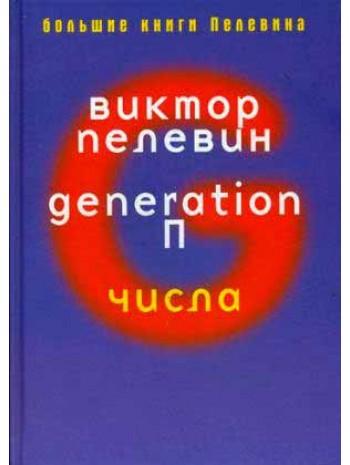 Generation книга купить
