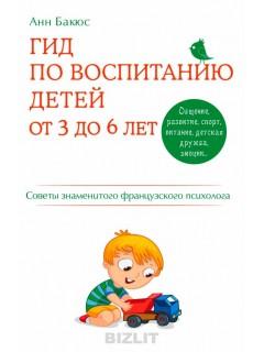 Гид по воспитанию детей от 3 до 6 лет. Практическое руководство от французского психолога книга купить