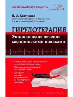 Гирудотерапия. Энциклопедия лечения медицинскими пиявками книга купить