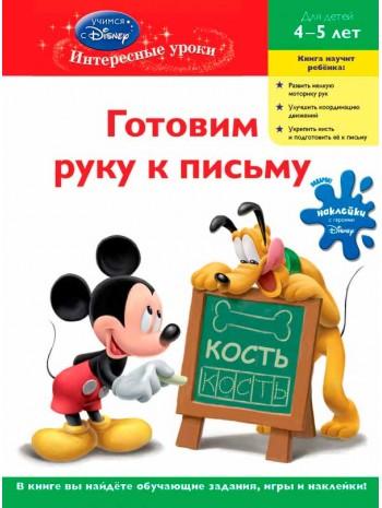 Готовим руку к письму. Для детей 4-5 лет (Mickey Mouse Clubhouse) книга купить