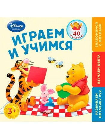 Играем и учимся. Для детей от 3 лет (Winnie The Pooh) книга купить