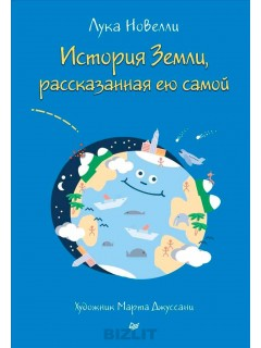 История Земли, рассказанная ею самой книга купить