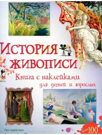 История живописи книга купить