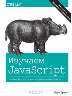 Изучаем JavaScript. Руководство по созданию современных веб-сайтов книга купить
