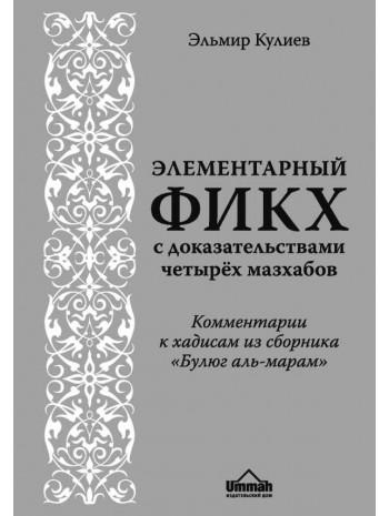 Элементарный фикх с доказательствами четырёх мазхабов книга купить
