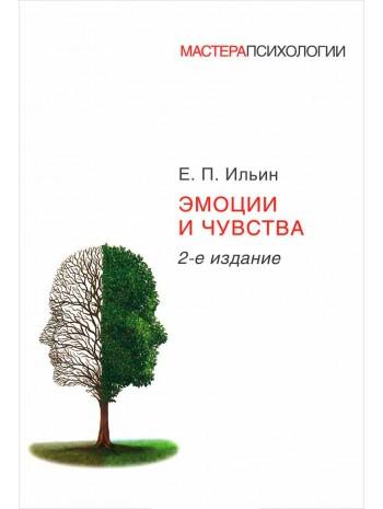 Эмоции и чувства книга купить