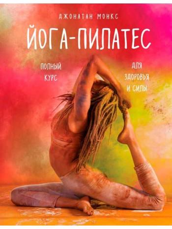 Йога-пилатес. Полный курс для здоровья и силы книга купить