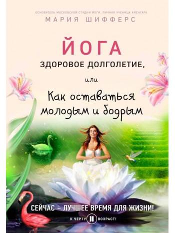 Йога. Здоровое долголетие, или Как оставаться молодым и бодрым книга купить