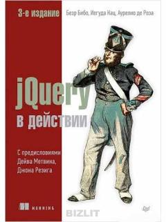 Купить jQuery в действии