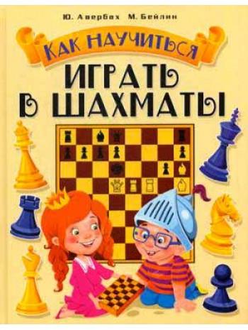 Как научиться играть в шахматы книга купить