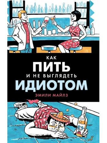 Как пить и не выглядеть идиотом книга купить