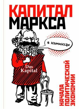 Капитал Маркса в комиксах книга купить